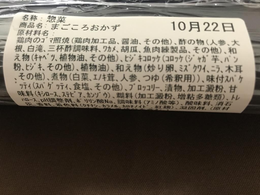 f:id:hatiwarekousuke:20181022195416j:plain