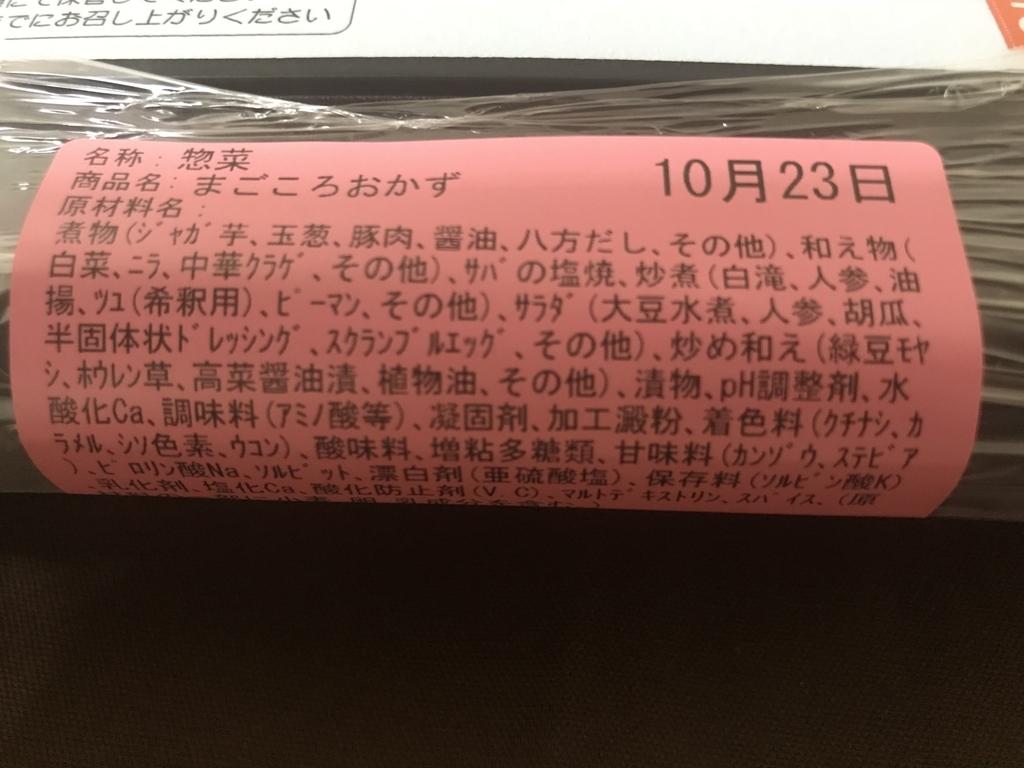 f:id:hatiwarekousuke:20181023200745j:plain