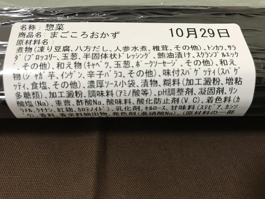f:id:hatiwarekousuke:20181029182746j:plain