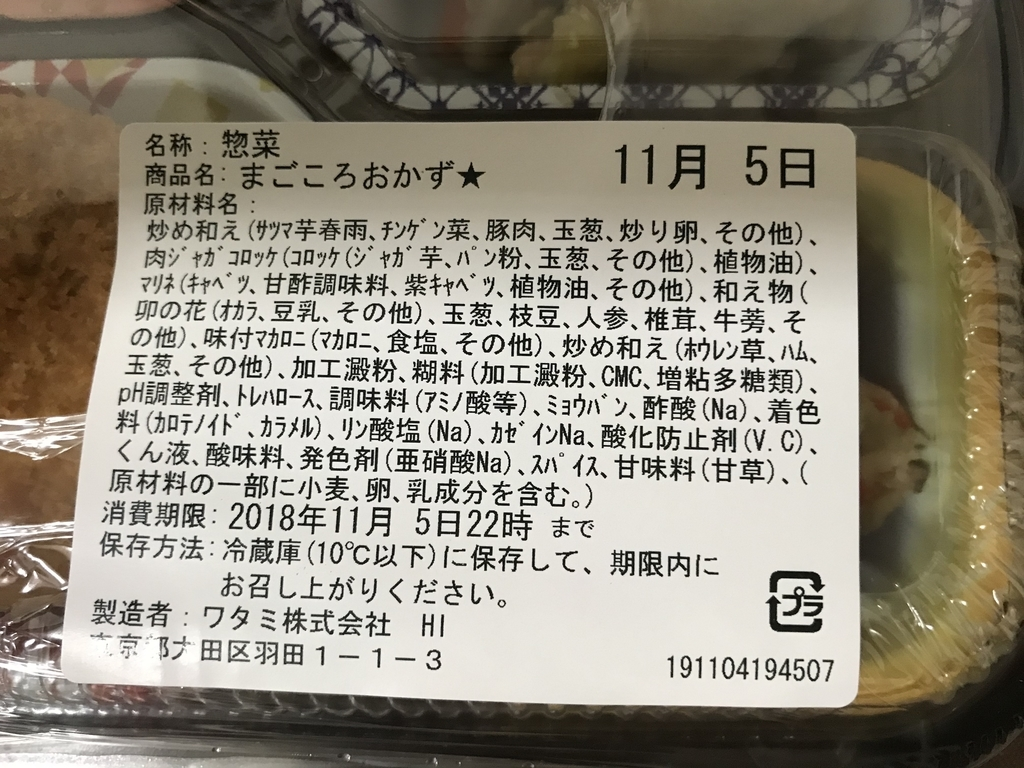 f:id:hatiwarekousuke:20181105205130j:plain