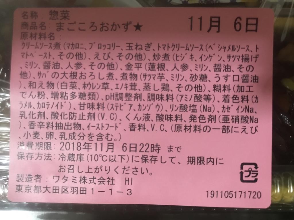 f:id:hatiwarekousuke:20181106204855j:plain