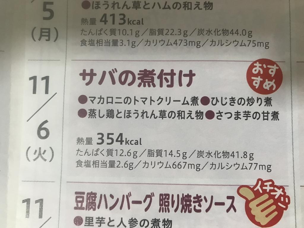 f:id:hatiwarekousuke:20181106205037j:plain