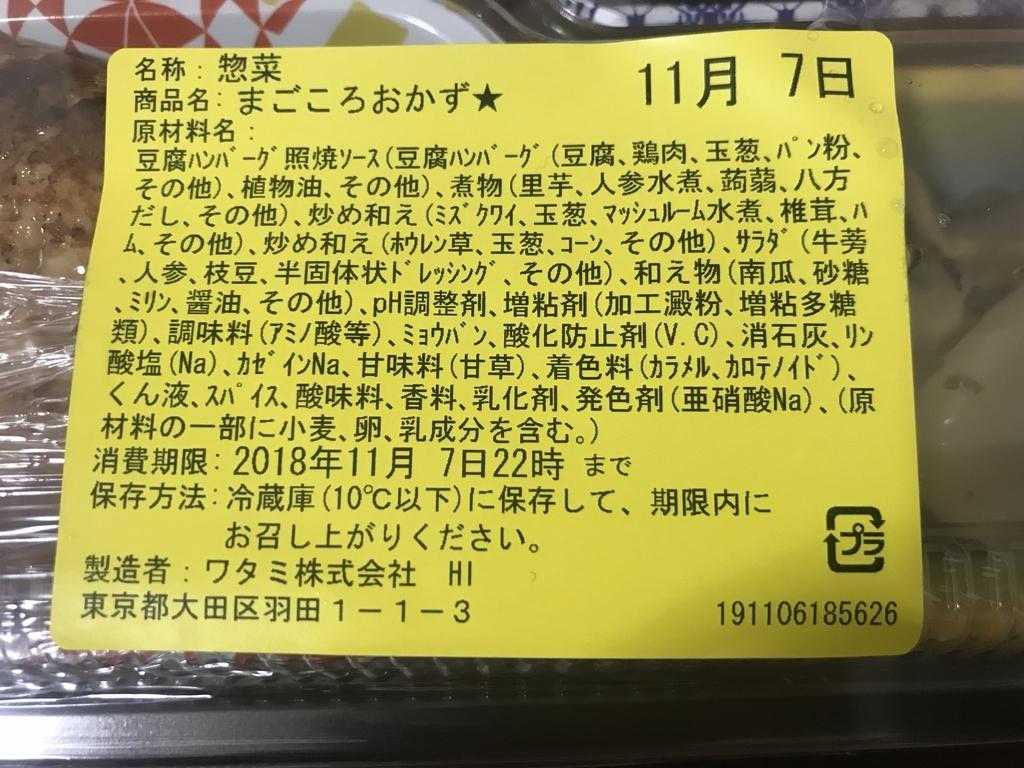 f:id:hatiwarekousuke:20181107182835j:plain