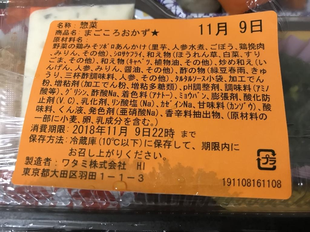 f:id:hatiwarekousuke:20181109184515j:plain