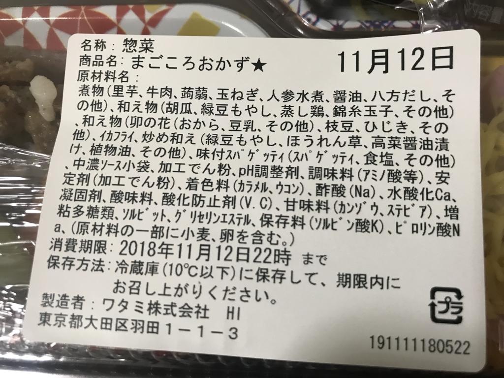 f:id:hatiwarekousuke:20181112182124j:plain