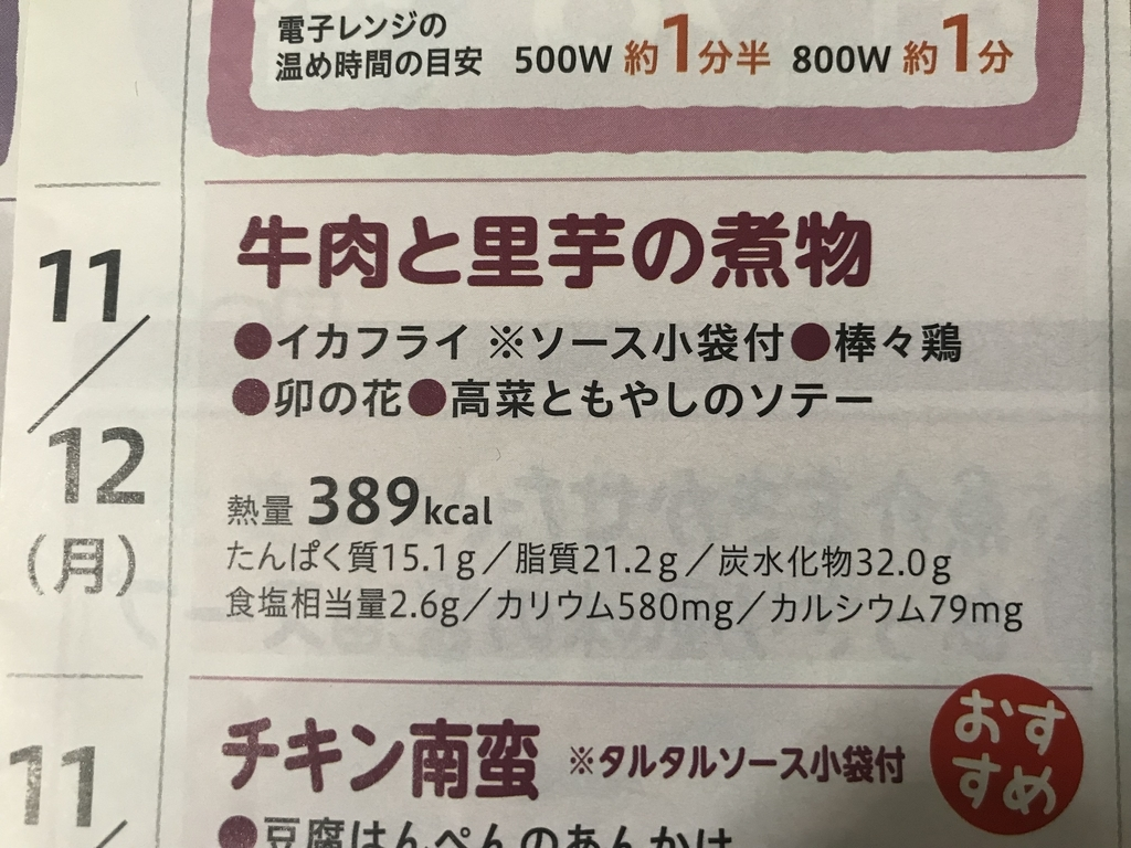 f:id:hatiwarekousuke:20181112182202j:plain