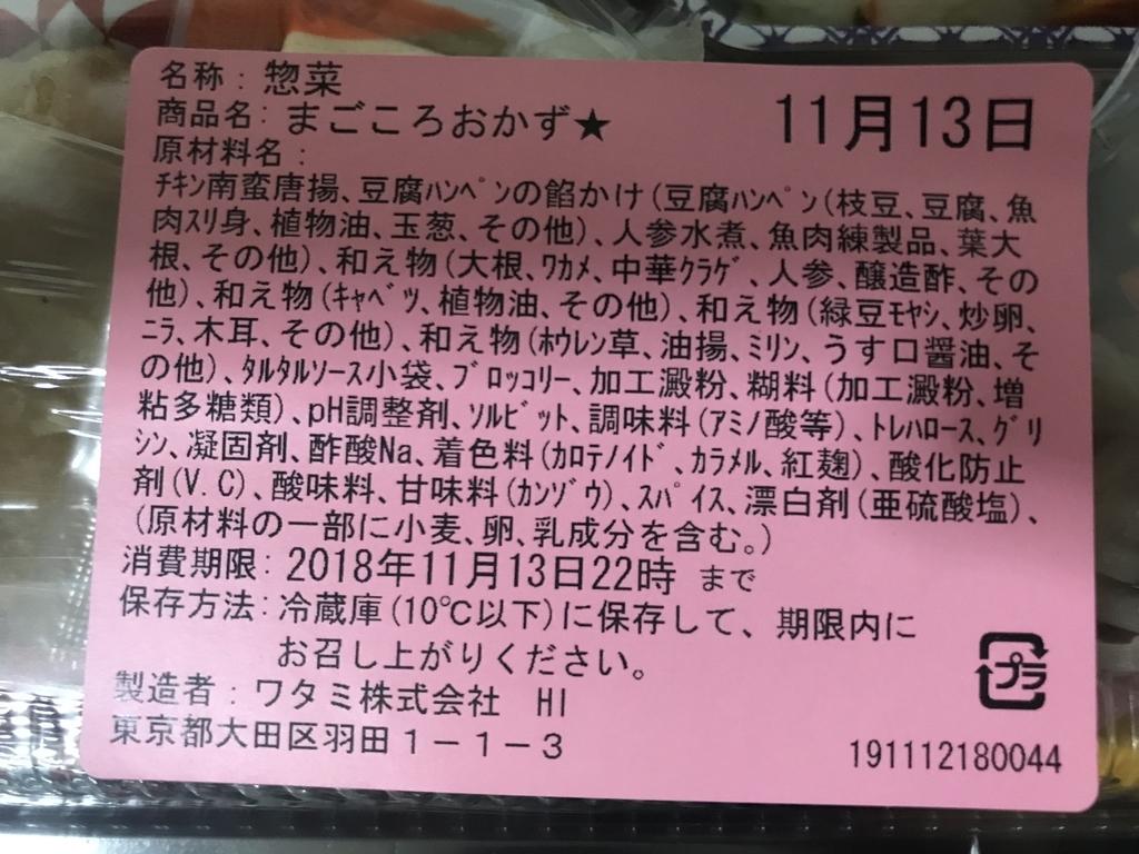 f:id:hatiwarekousuke:20181113182333j:plain
