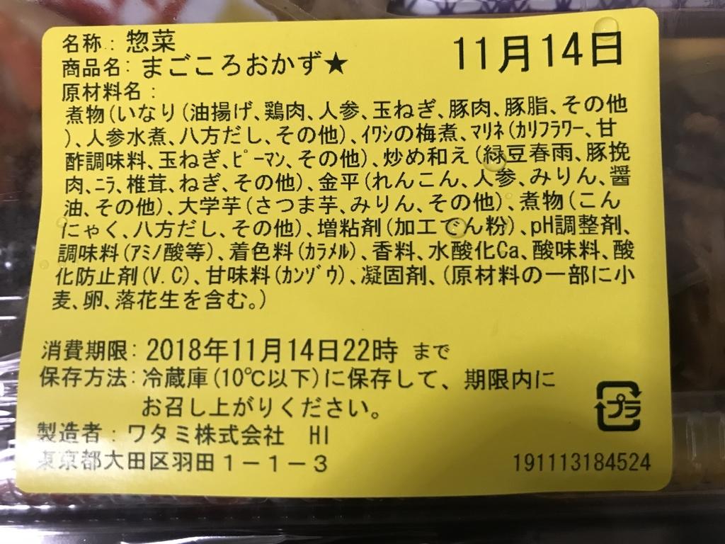 f:id:hatiwarekousuke:20181114182150j:plain