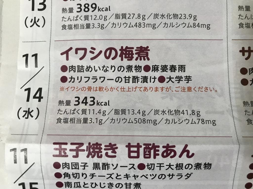f:id:hatiwarekousuke:20181114182211j:plain