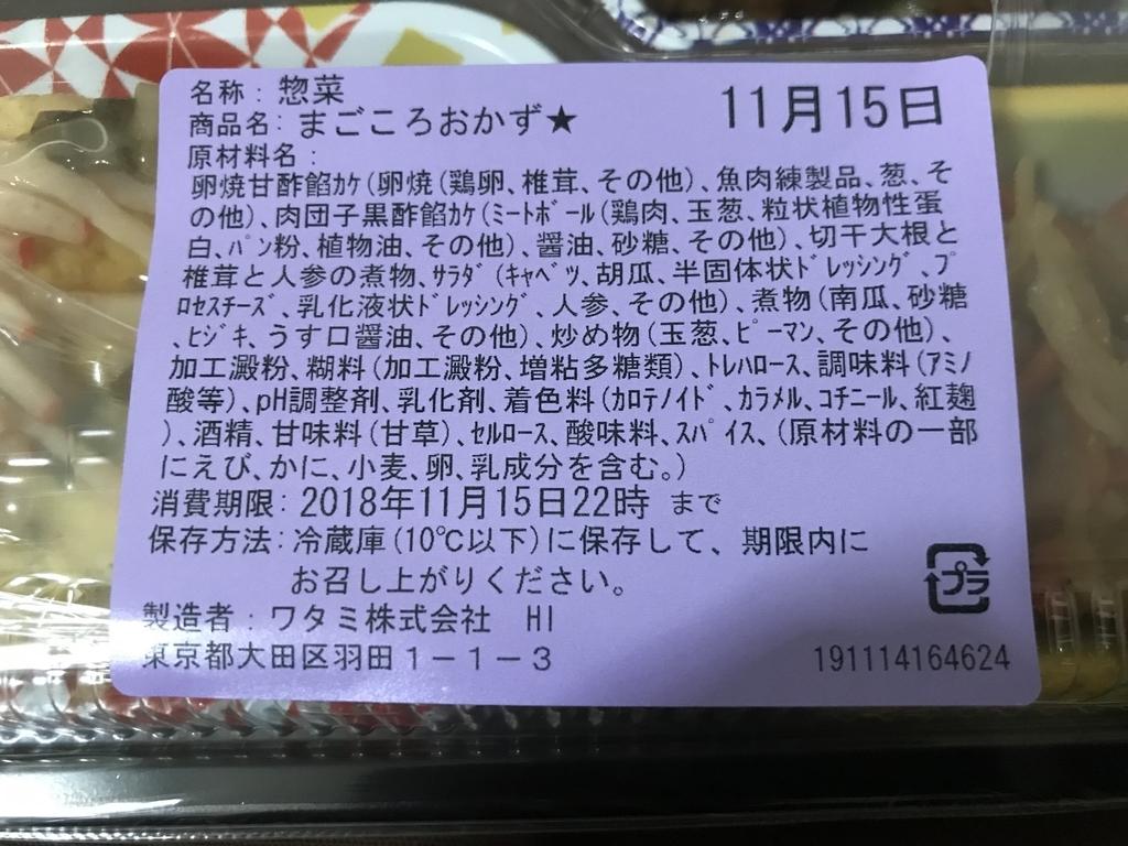 f:id:hatiwarekousuke:20181115180347j:plain