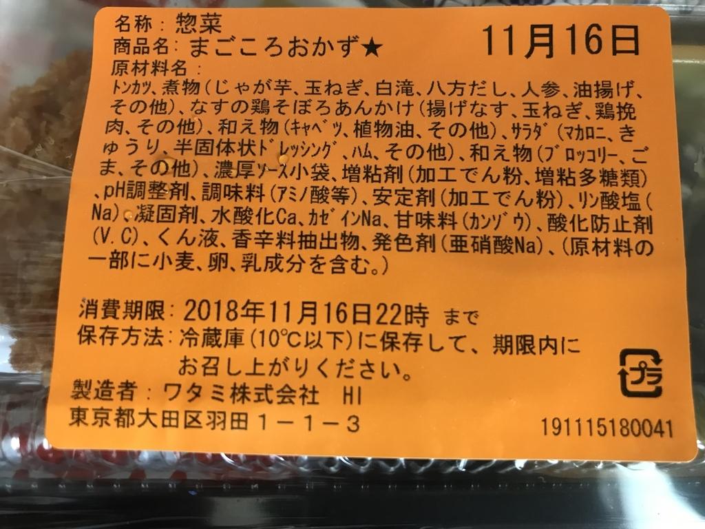 f:id:hatiwarekousuke:20181116150402j:plain
