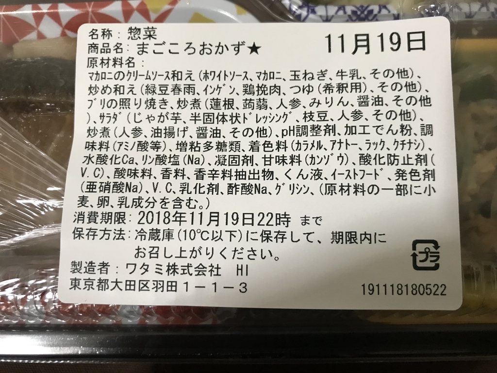 f:id:hatiwarekousuke:20181119183836j:plain