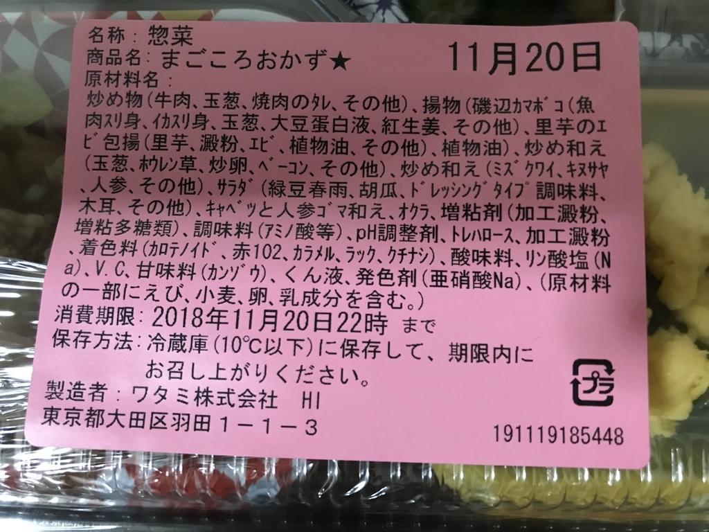f:id:hatiwarekousuke:20181120180656j:plain