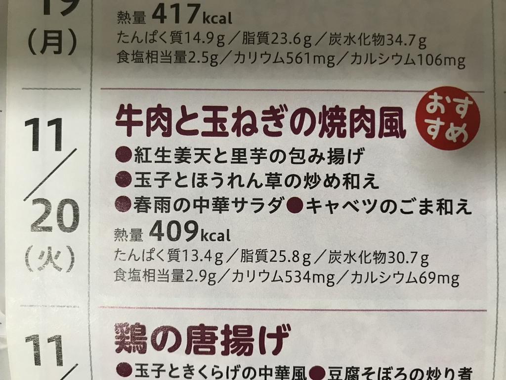 f:id:hatiwarekousuke:20181120180721j:plain