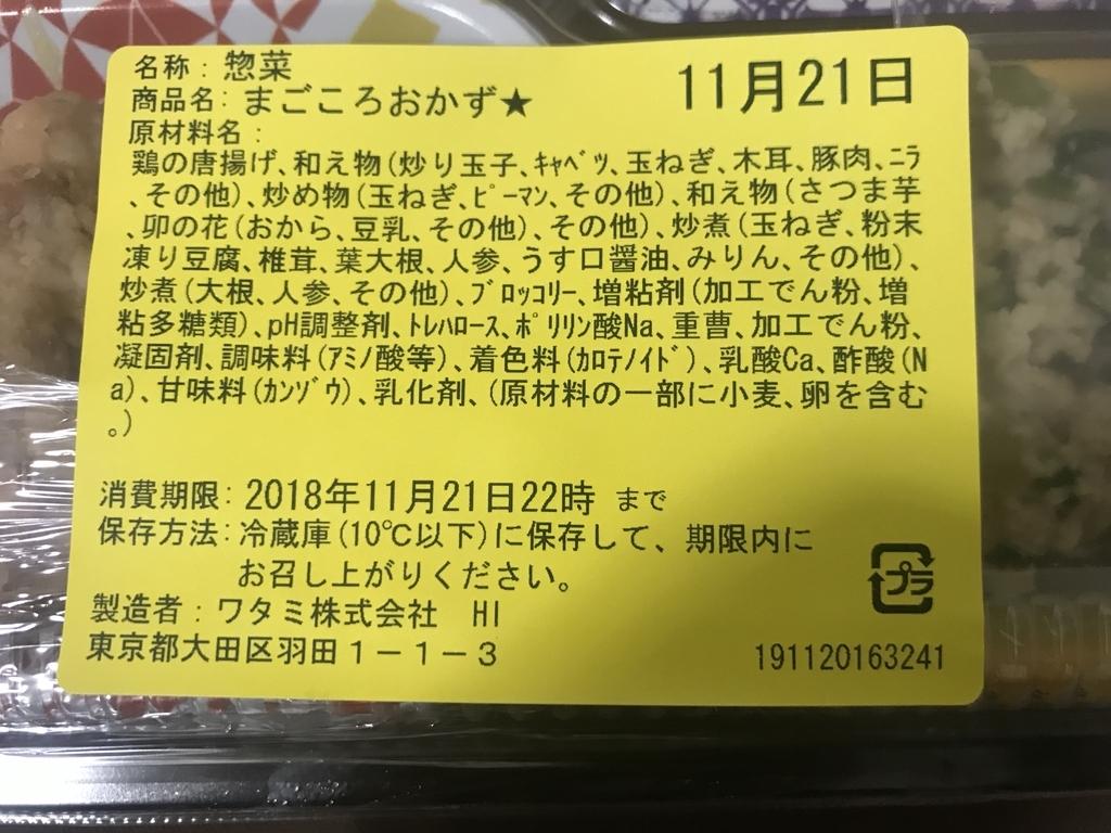 f:id:hatiwarekousuke:20181121180926j:plain