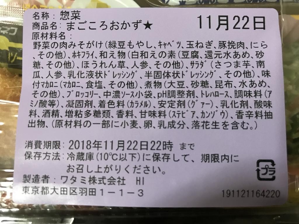 f:id:hatiwarekousuke:20181122174844j:plain