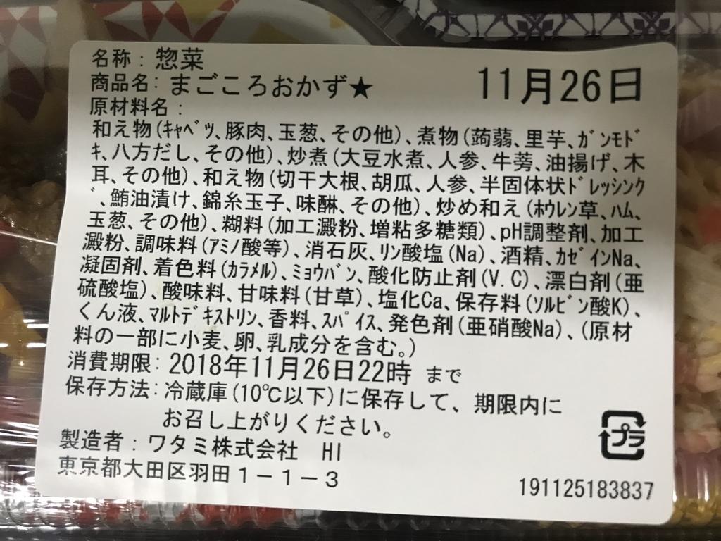 f:id:hatiwarekousuke:20181126182244j:plain