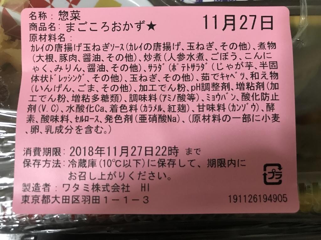 f:id:hatiwarekousuke:20181127184740j:plain