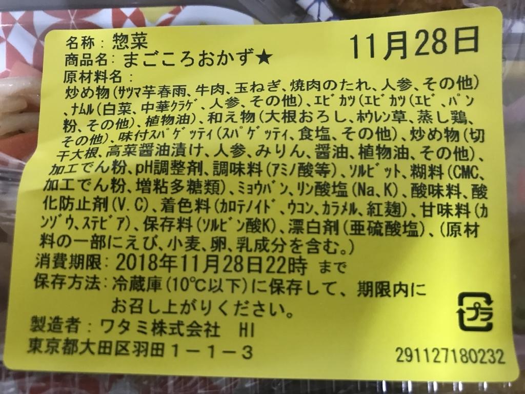 f:id:hatiwarekousuke:20181128181155j:plain