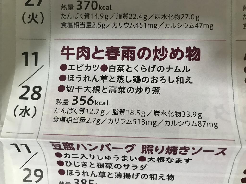 f:id:hatiwarekousuke:20181128181218j:plain