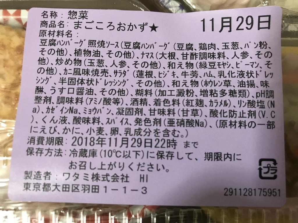f:id:hatiwarekousuke:20181129184754j:plain
