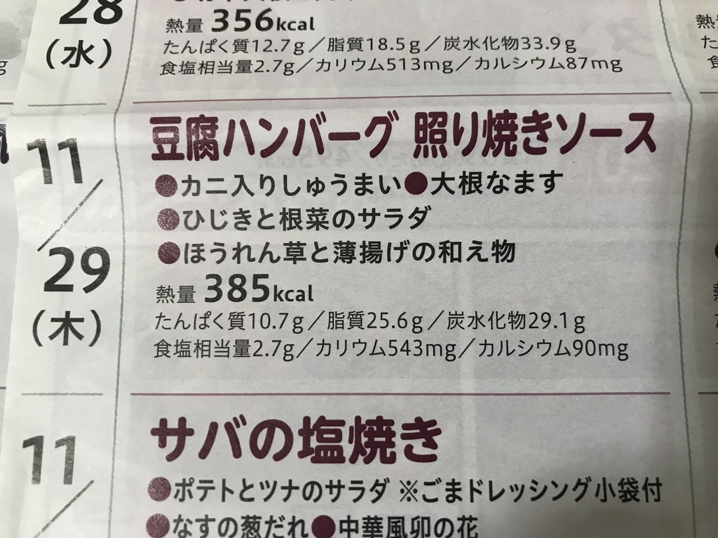 f:id:hatiwarekousuke:20181129184821j:plain