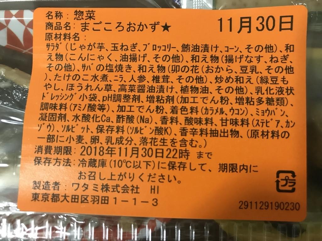 f:id:hatiwarekousuke:20181130194027j:plain