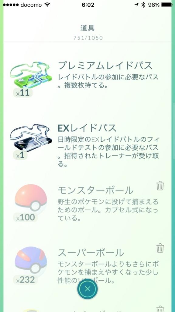 f:id:hato36:20170914060249j:plain