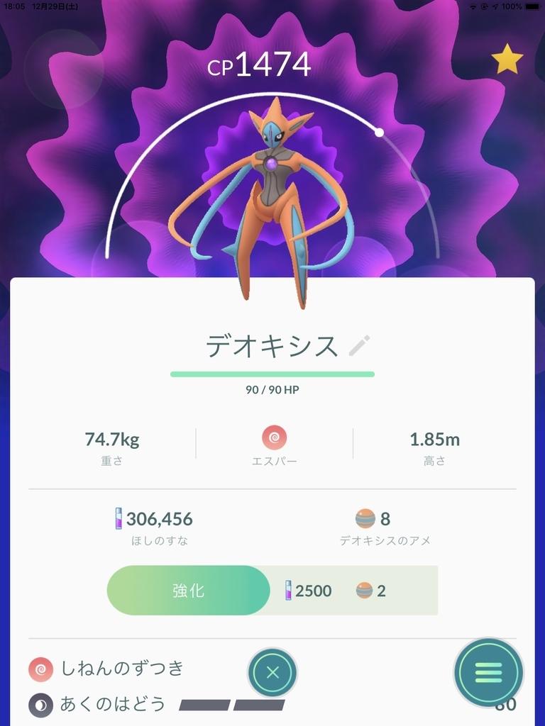 f:id:hato36:20181229185036j:plain