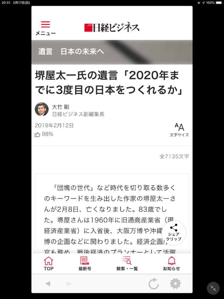 f:id:hato36:20190217214829j:plain