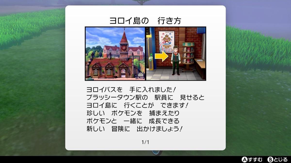 f:id:hato36:20200618130722j:plain