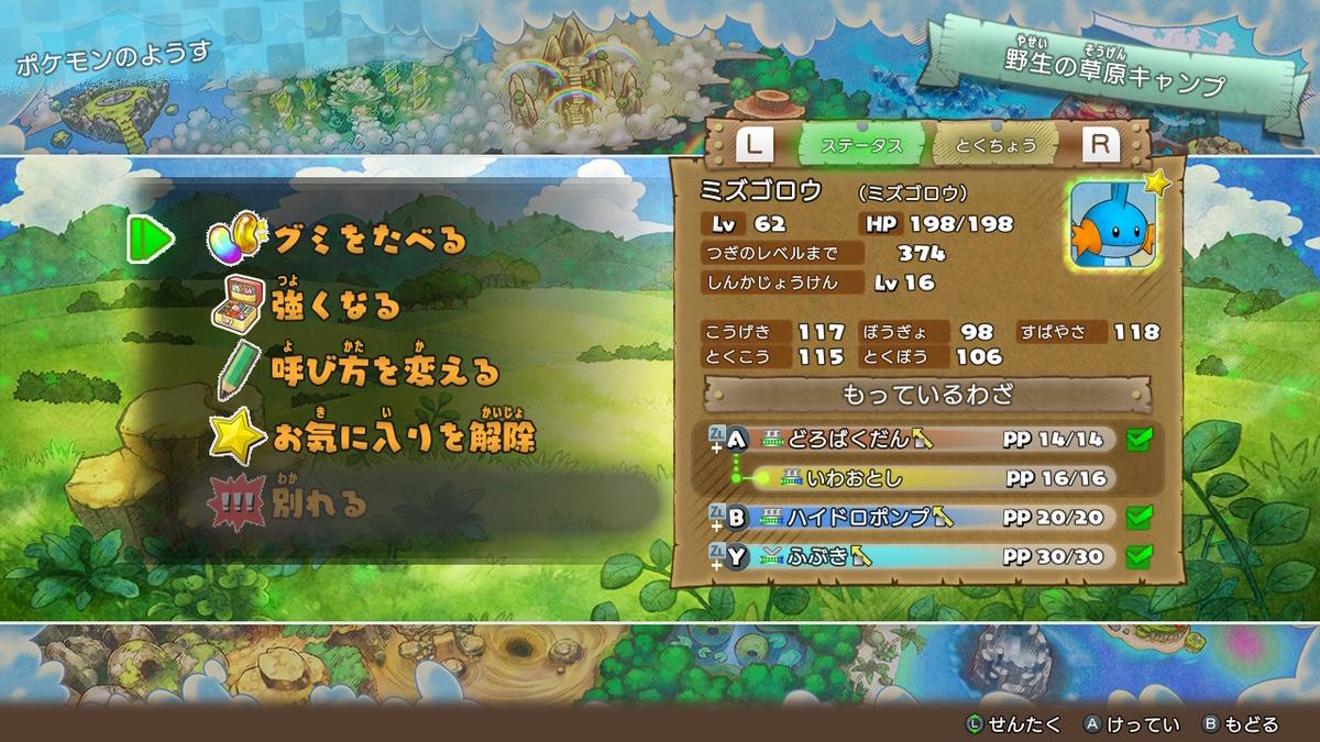 f:id:hato36:20200721233538j:plain