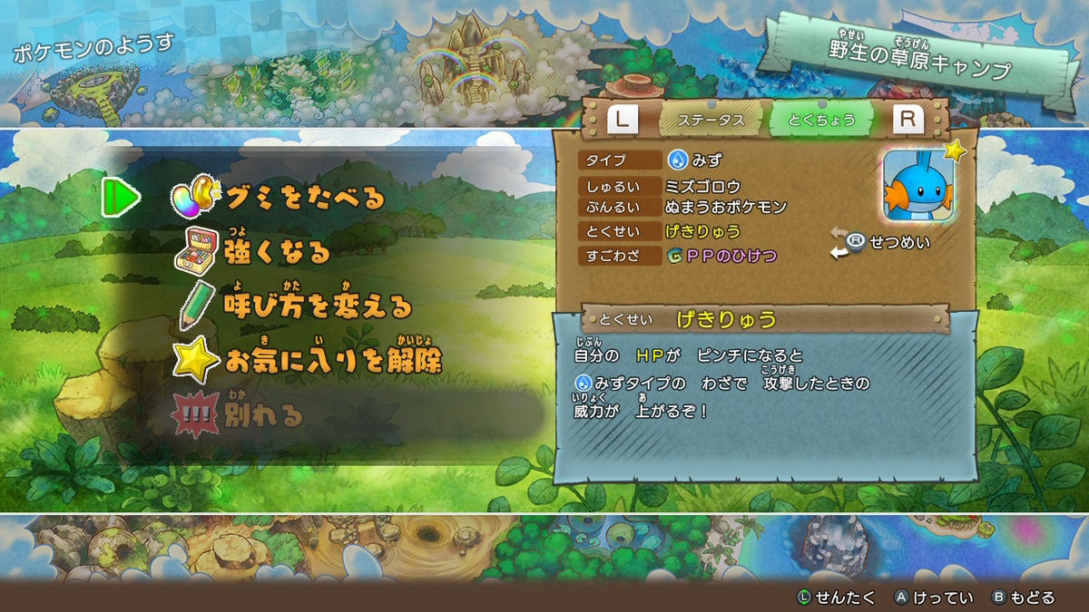 f:id:hato36:20200721233549j:plain