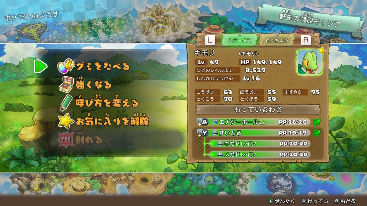 f:id:hato36:20200721233617j:plain