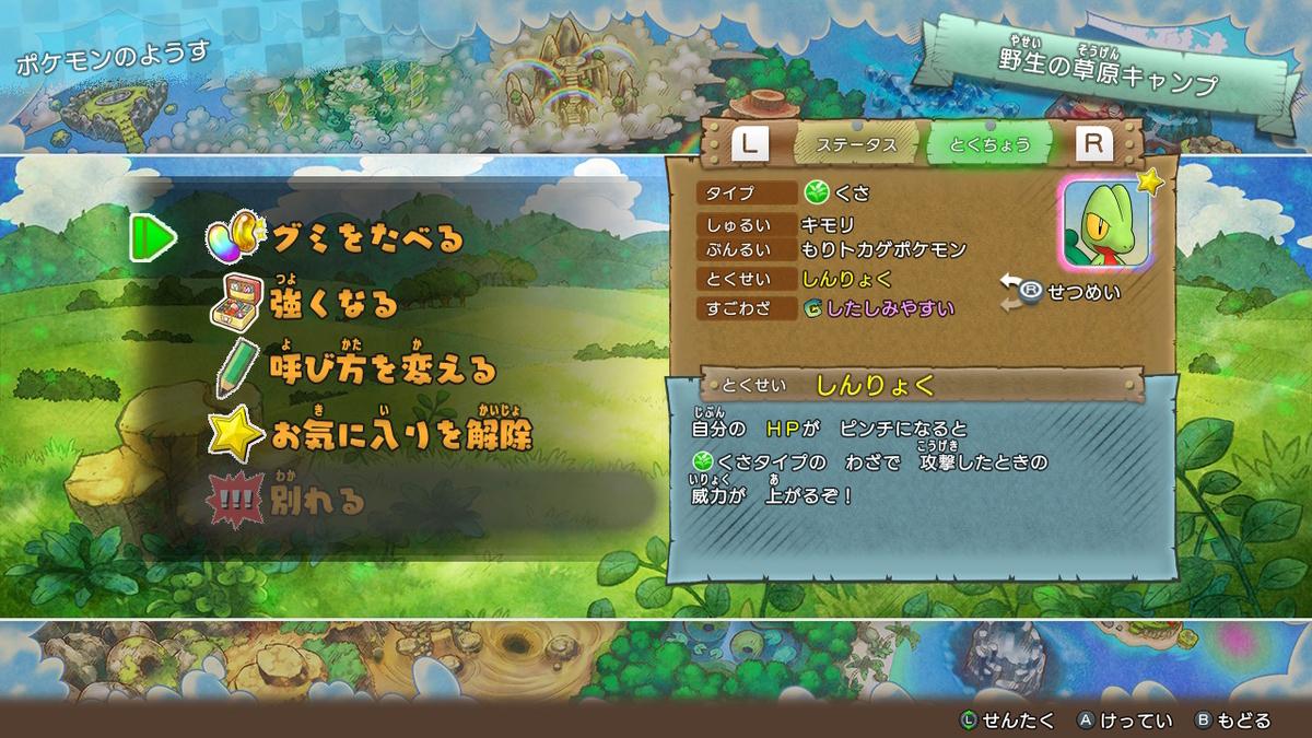 f:id:hato36:20200721233627j:plain