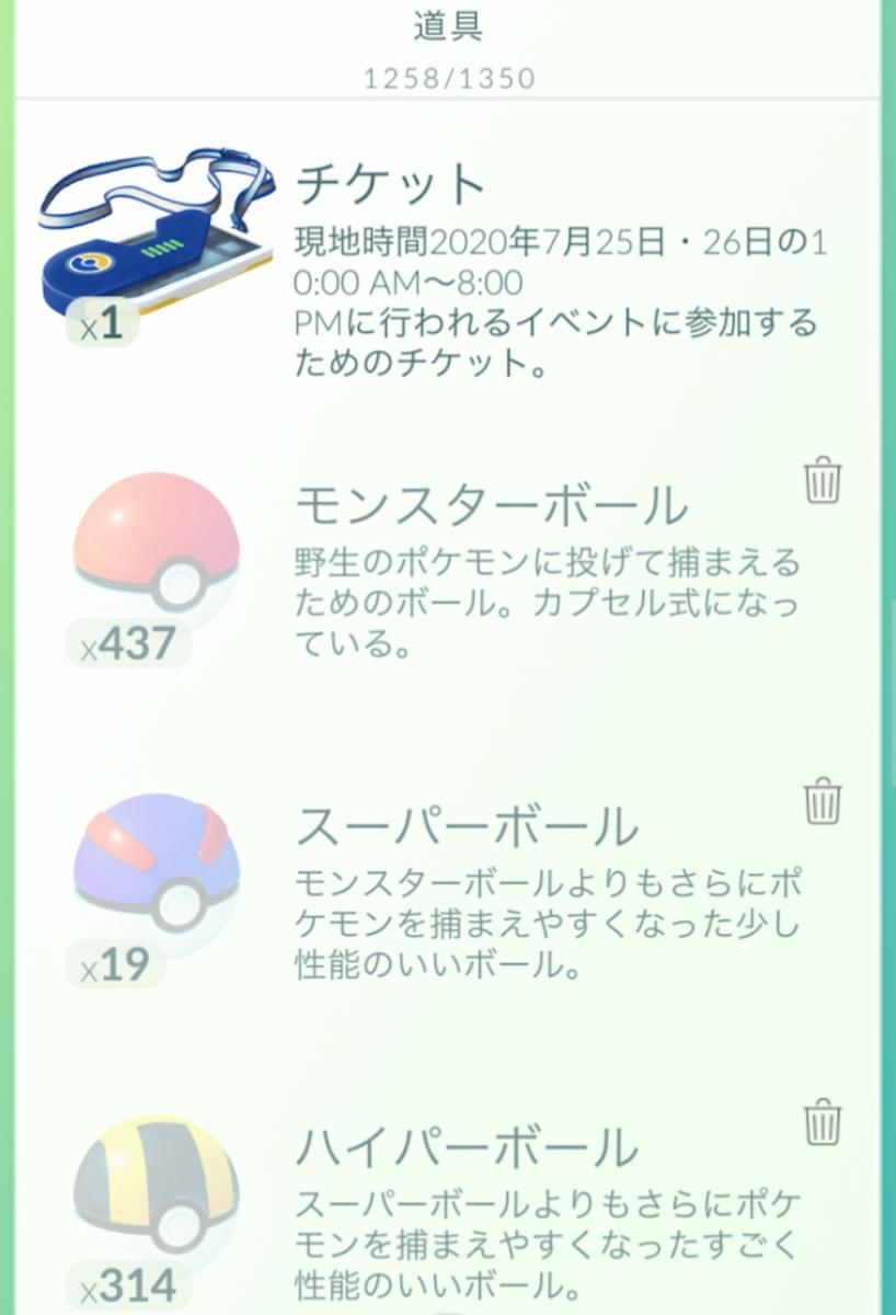 f:id:hato36:20200722104152p:plain