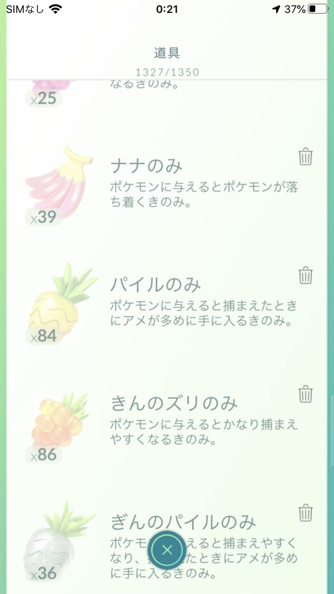 f:id:hato36:20200725002157j:plain
