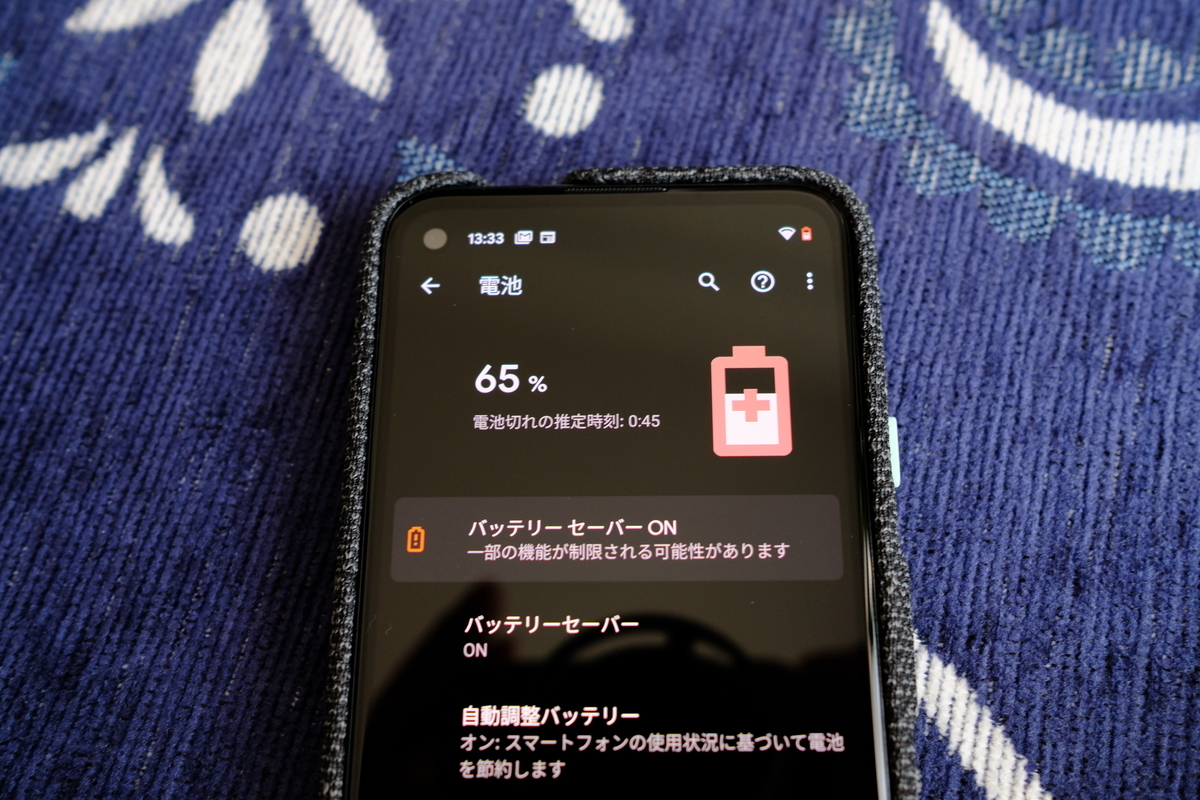 GooglePixel4aアップデート