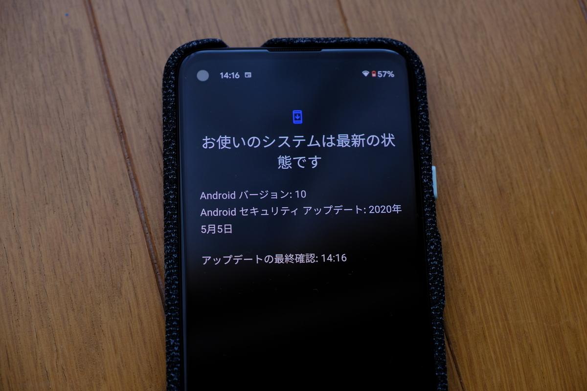 GooglePixel4aバッテリー残量