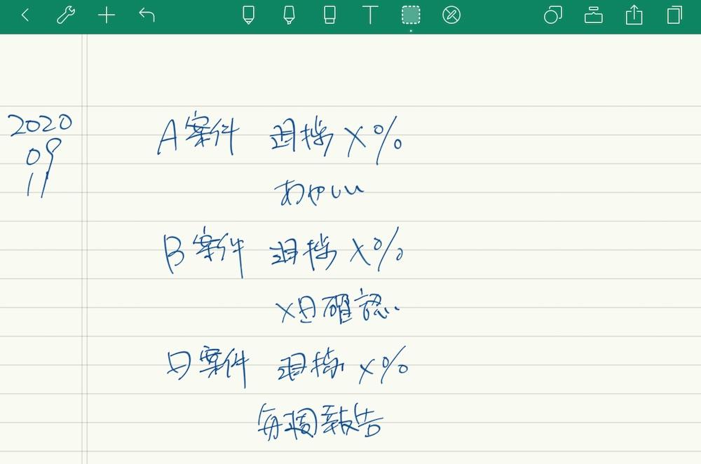 f:id:hato36:20200914182601j:plain