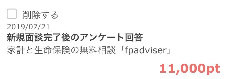 f:id:hato4268:20190721235721p:plain