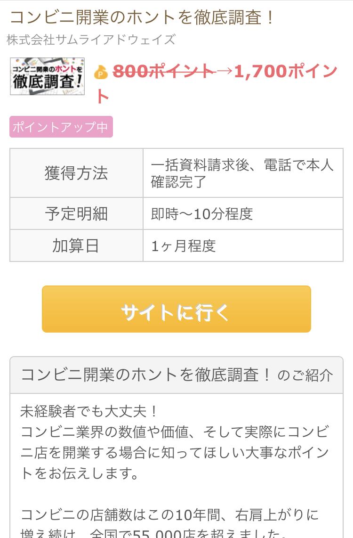 f:id:hato4268:20190725002056p:plain