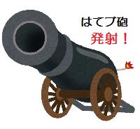 f:id:hato4268:20190902151031p:plain