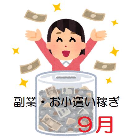 f:id:hato4268:20190906121706p:plain