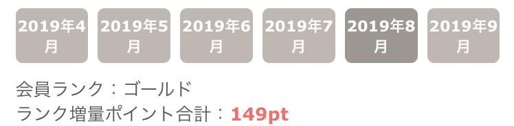 f:id:hato4268:20190907215223p:plain