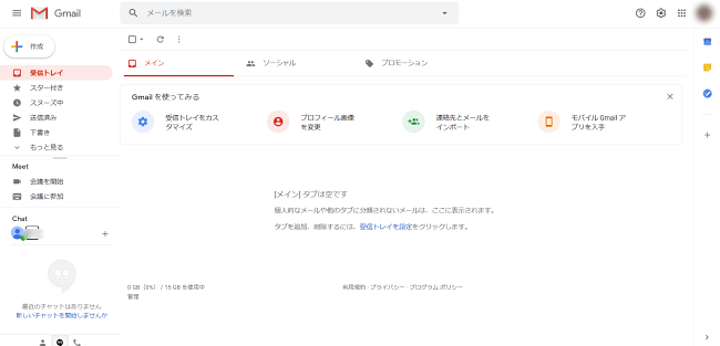 Gmailホーム画面