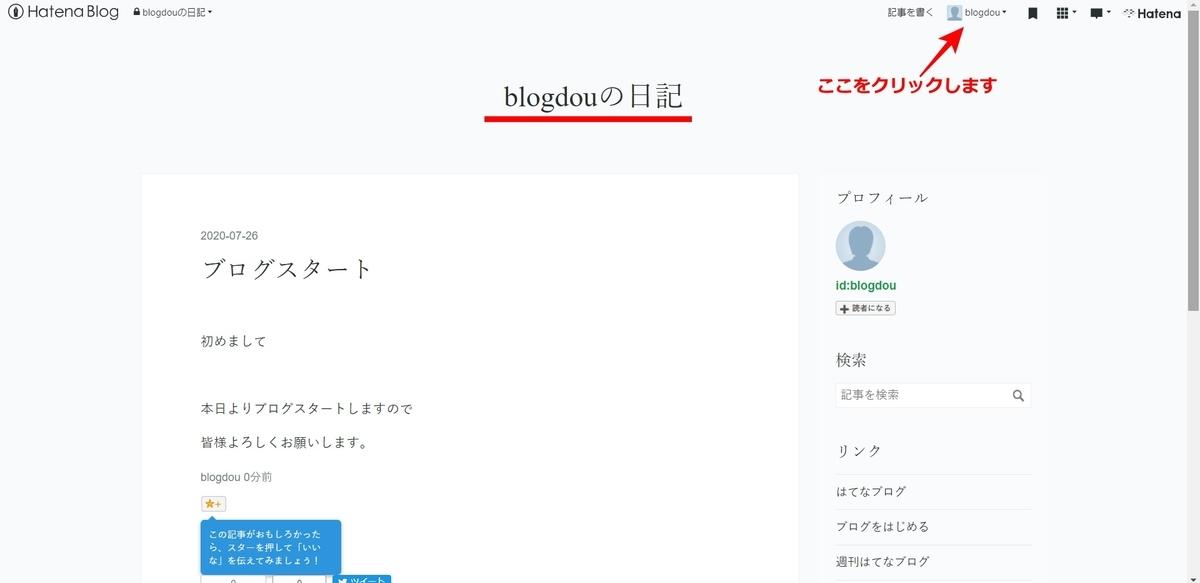 f:id:hato4268:20200816122844j:plain