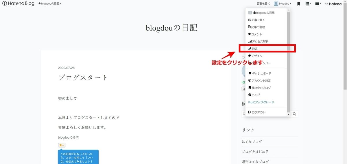 f:id:hato4268:20200816122901j:plain