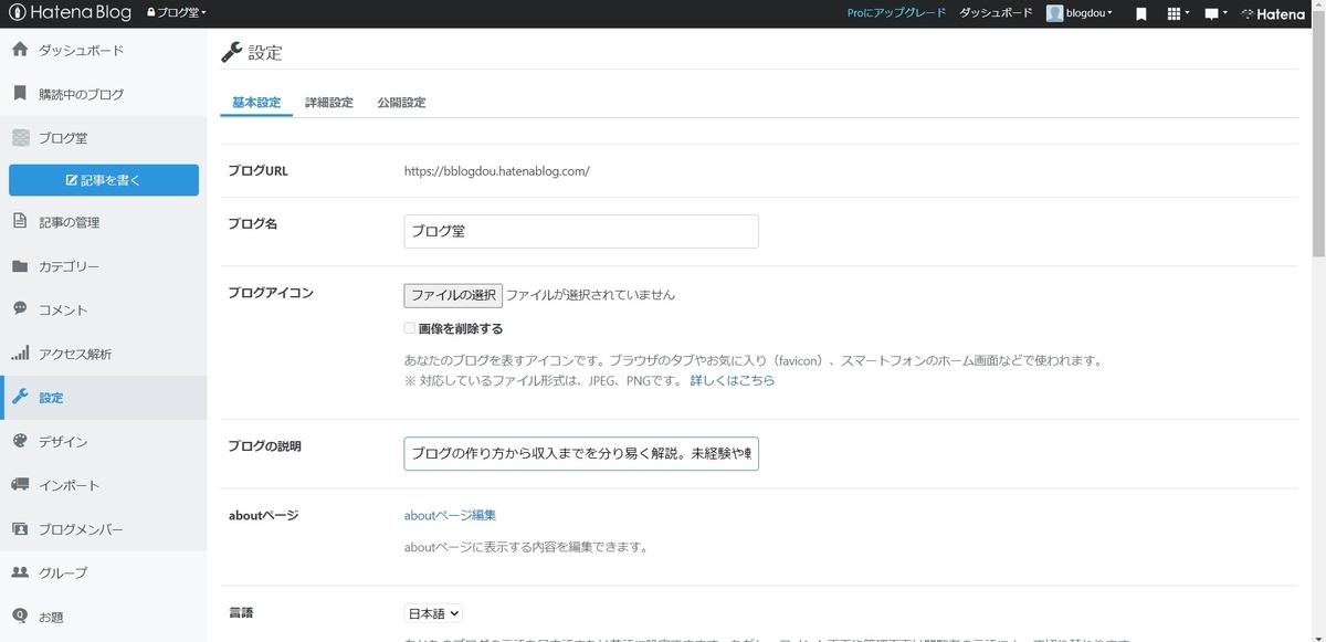 f:id:hato4268:20200816122936j:plain