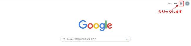 Google検索ページ